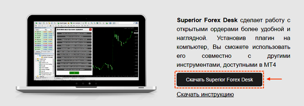 Скачать Superior Forex Desk