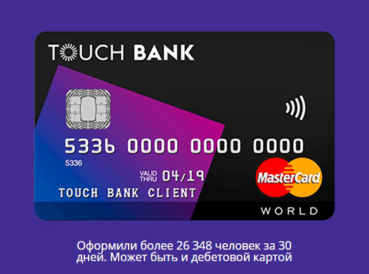 Touch Bank кредитка